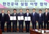전남사회단체연합회, '한전공대 설립 왜곡 보도 중단' 성명 발표