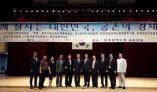 (사)공정산업경제포럼 김부겸 전 장관초청 경제특강